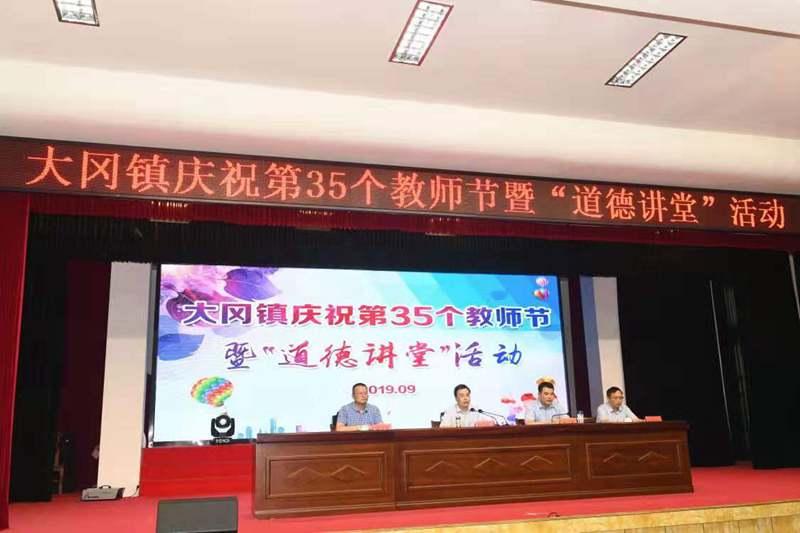"""大岡鎮舉行慶祝第35個教師節暨""""道德講堂""""活動"""