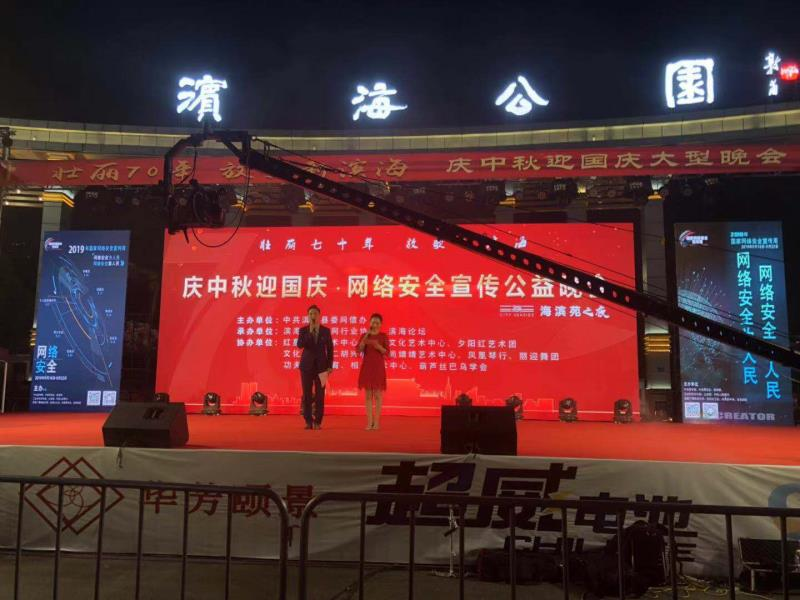 壯麗七十年 放歌新濱海  濱海縣舉辦網絡安全公益活動