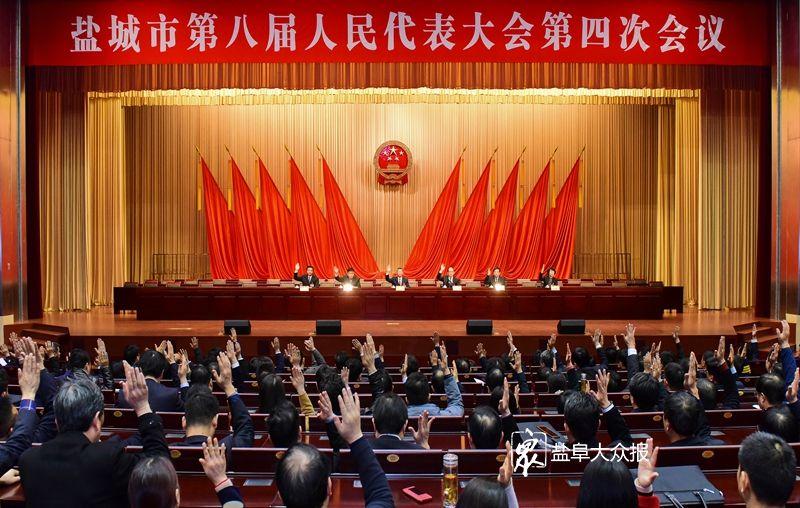 市八屆人大四次會議舉行預備會議 戴源等在主席臺就座