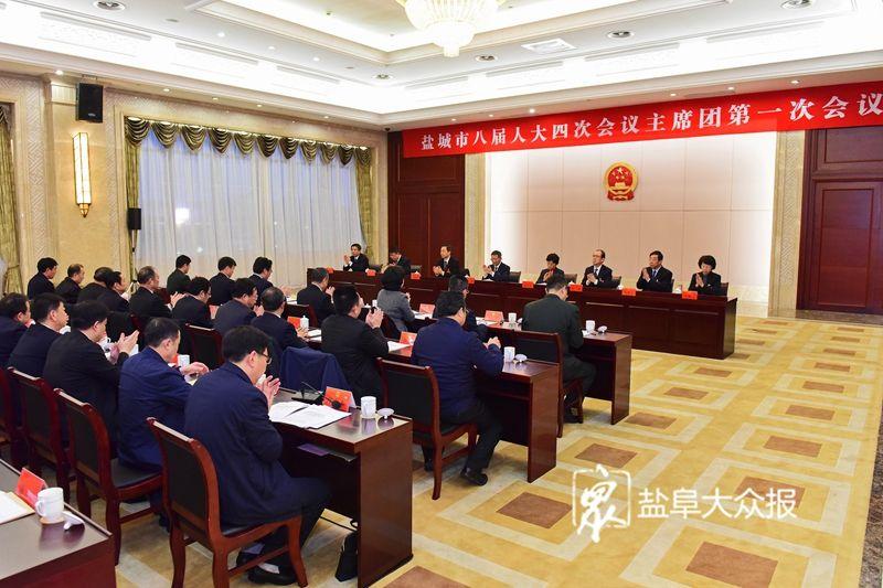 市八屆人大四次會議主席團召開第一次會議