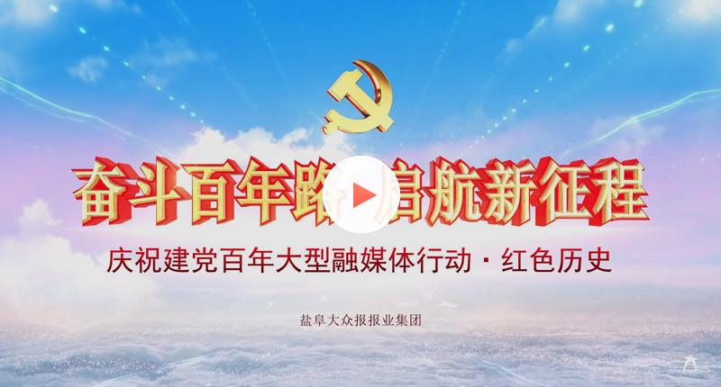 鲜红党旗引领前行路!81年前,中共盐阜地委成立