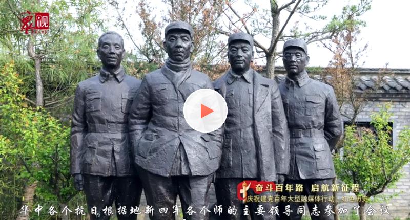 华中抗战的重要里程碑