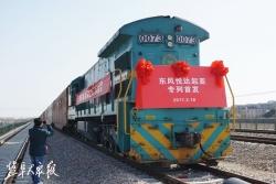 东风悦达起亚商品车铁路装车基地开通运营