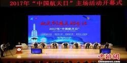 """2017年""""中国航天日""""主场活动于西安开幕"""