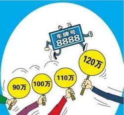 上海4月个人非营业性客车额度投标拍卖结果出炉,中标率4.8%