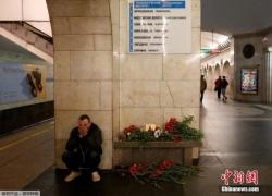 俄多地举行活动 悼念圣彼得堡地铁恐袭遇难者