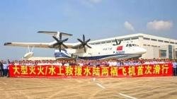会游又能飞 世界第一大!它的名字叫AG600 即将首飞