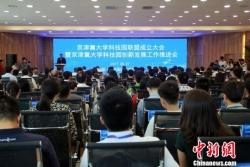 京津冀大学科技园联盟在河北保定成立