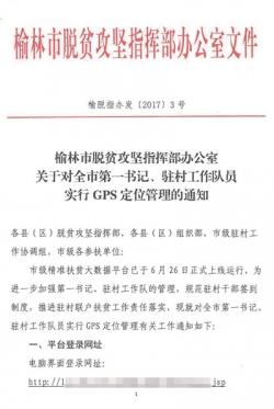 榆林GPS定位管理扶贫干部:监控在岗情况并定期通报