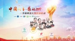 """""""中国网事·感动2017""""网络感动人物评选二季度启动"""