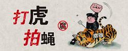 江苏省原副省长缪瑞林被控收受财物720万