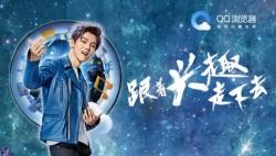 QQ浏览器宣布鹿晗为新代言人