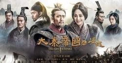 《大秦帝国之崛起》少梁邑之战提醒了秦国穷则变