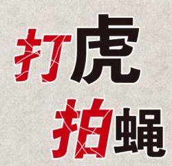 贵州茅台集团原副总经理高守洪被双开