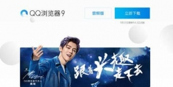 "QQ浏览器宣布鹿晗为新代言人 号召年轻人""跟着兴趣走下去"""