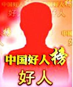 """中央文明办发布6月""""中国好人榜"""" 普通共产党员引领风尚"""