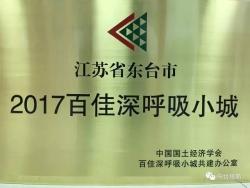 """东台市获""""2017百佳深呼吸小城""""授牌!"""