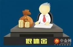 调查指港人理想退休?#24335;?#36798;511万港币 同比升17%