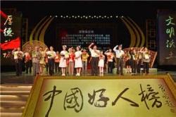 """中央文明办发布7月""""中国好人榜"""""""