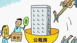 """北京公租房新政强调""""职住平衡"""" 各区组织分配"""