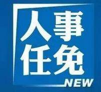 中共鹽城市國家稅務局黨組關于周成東同志任職的通知