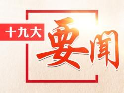 """十九大主席团会议通过十九届""""两委""""候选人名单(草案)"""