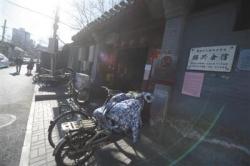 北京西城浏阳会馆等15处文物明年将启动腾退