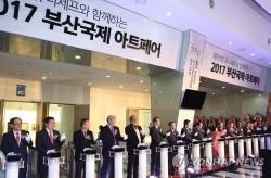 第16届釜山国际艺术展圆满闭幕 访客数量创新高