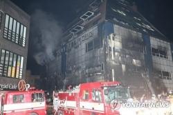 29 人瞬间丧命!韩国一体育中心突发大火
