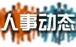 中共鹽城市農業資源開發局黨組關于卞加新、周鄭翔兩同志職務任免的通知