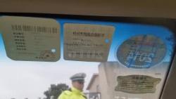 @机动车驾驶员 警方提醒:年检和保险标志一个不能少
