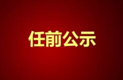 江苏19名省管干部任前公示,多位70后拟任县(市、区)委书记