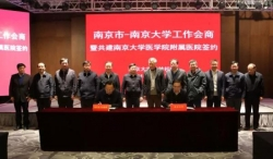 南京市政府南京大学签战略合作协议,共建南大医学院附属医院