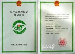 射阳大米获农业部农产品地理标志登记证书