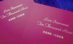 """保监会回应""""鹿晗恋爱险"""":伪保险产品,购买会有法律风险"""