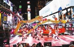 中国元素连续七年亮相:铜梁龙舞震撼纽约时报广场新年倒计时
