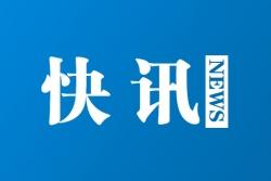 江苏38名省管干部任职前公示 涉多个设区市市委书记省级机关厅局长