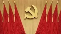 中共中央政治局會議同意明年1月13日至15日召開十九屆中央紀律檢查委員會第四次全體會議