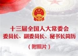十三届全国人大常委会委员长、副委员长、秘书长简历(附照片)