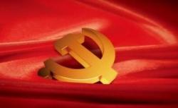 中共中央印发《中国共产党支部工作条例(试行)》