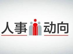 廖国勋任上海市委副书记