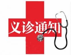上海多家医院、多名医学专家将来盐义诊,火速围观!