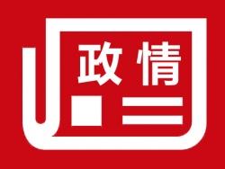555件建议提案集中交办 姜友新提办理工作要求