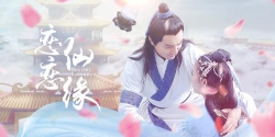 盐城本土电影《恋恋仙缘》 获得公映许可证今天上线