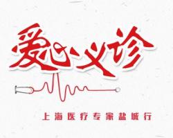 市第一人民医院承办上海盐城医疗专业协会大型义诊活动