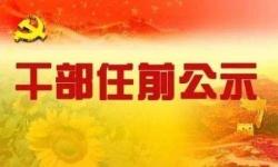 江苏省省管干部任职前公示,戴源拟任设区市委书记