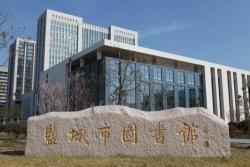 盐城组队代表江苏出赛 市图书馆荣获二等奖