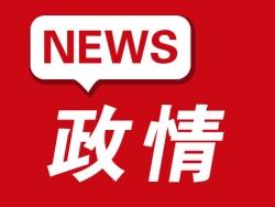 中国能源工程集团来盐考察 曹路宝与刘斌一行举行会谈