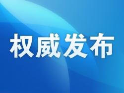 中国共产党江苏省第十三届委员会第七次全体会议决议