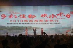2018暢游鹽都金秋行開幕 全面展示國家級全域旅游示范區創建成果